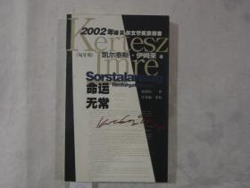 命运无常 (2002年诺贝尔文学奖获得者著)