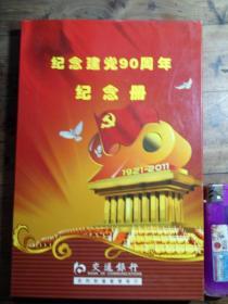 纪念建党90周年纪念册【含5元纪念币一枚】A4上