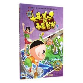 新大头儿子和小头爸爸(抓帧版)7 安徽少年儿童出版社 9787539746081