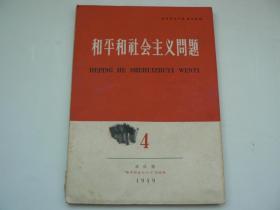 和平和社会主义问题  1959年4月