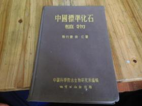 中国标准化石-植物(54年初版初印仅6000册,大16开,布面精装