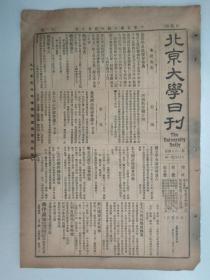 民国报纸《北京大学日刊》1925年第1664号 8开2版  有档案报告要件等内容