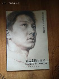刘双素描习作集
