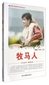 中国红色教育电影连环画--牧马人(单色)