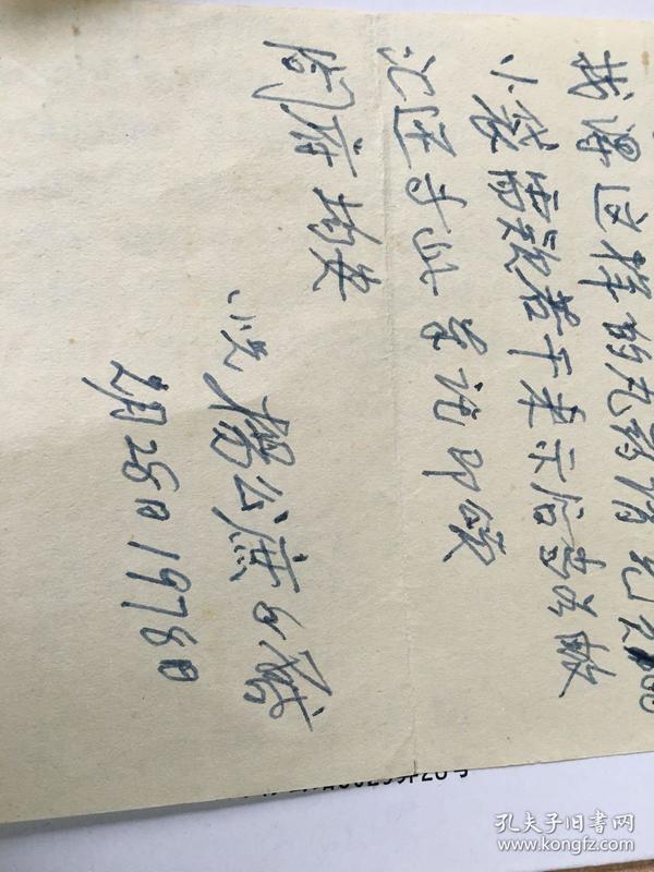 62     杨度长子、湖南 湘潭人、化学家:杨公庶      信札       主编【雍园词钞】