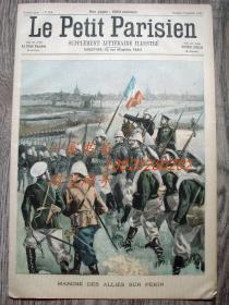 1900年9月2日法国原版老报纸《LE PETIT PARISIEN》—八国联军向北京进军彩色石板画