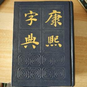 康熙字典 一版一印