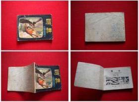 《鹰神》大西洋人,辽美1980.12一版一印60万册,6253号,连环画