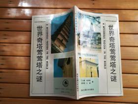 世界奇塔莺莺塔之谜(小32开(科学文化史丛书)
