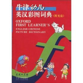 牛津幼儿英汉彩图词典
