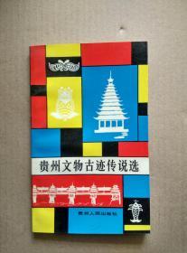 贵州文物古迹传说选