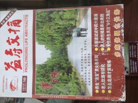 益寿文摘  2013/10   总第211辑