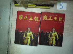 雍正王朝  上下(有购书者签名)