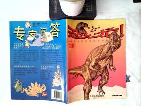 恐龙!20 揭开史前世界巨大动物的奥秘