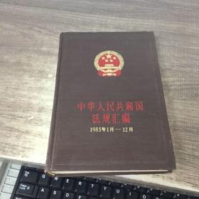 中华人民共和国法规汇编1985年1月-12月