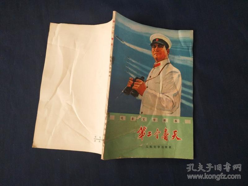 电影文学剧本:第二个春天  宣传画封面   馆藏