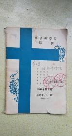 燕京神学院院刊1991年第2期 赠送本 7品 2-1B