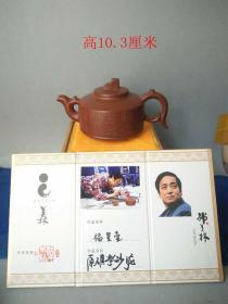 少见的名人韩美林手绘福星紫砂壶,带证.