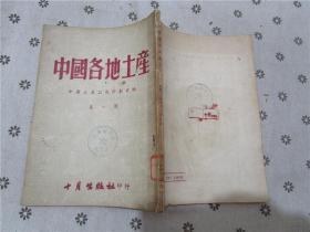 中国各地土产·第一辑