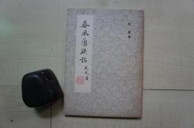 1971年大华出版社32开【高伯雨先生签赠本】:春风庐联话  第二集