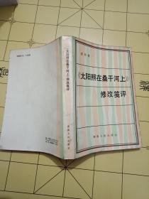 《太阳照在桑干河上》修改笺评(私藏书近9品,1984年1版1印,印量7300册)