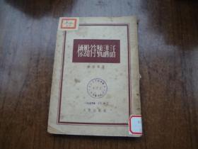 标点符号讲话    馆藏8品弱    53年三版三印