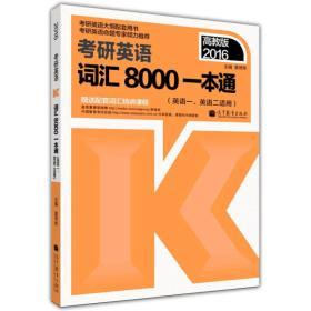 2016考研英语词汇8000一本通(英语一、英语二适用 高教版)