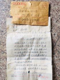 柳肇寿给柳曾符亲笔信函附实寄封有裂已粘接