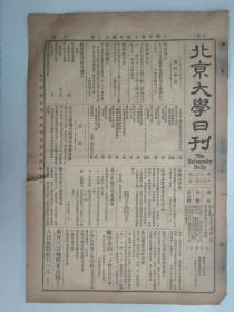 民国报纸《北京大学日刊》1925年第1663号 8开2版  有国语决赛结果等内容