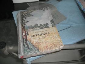 1959年出版:俄文原版---有关植物作物方面的书【布面精装本,后面彩插多,稀见。详见图示】