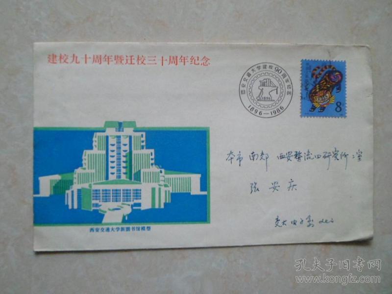 信封邮票(218号)交大九十周年1896-1986
