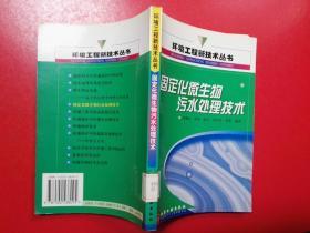 固定化微生物污水处理技术/环境工程新技术丛书