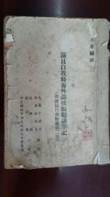 1953中长铁路中央文化馆文工团整理《演员的自我修养,第二卷》黄梅戏《天仙配》导演乔志良签名盖印自用本。