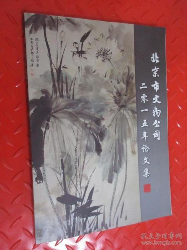 北京市文物公司   2015年论文集     总第四期