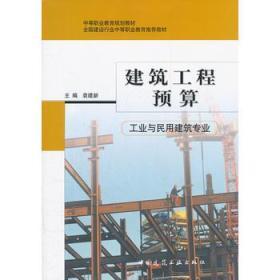 中等职业教育规划教材:建筑工程预算(工业与民用建筑专业)