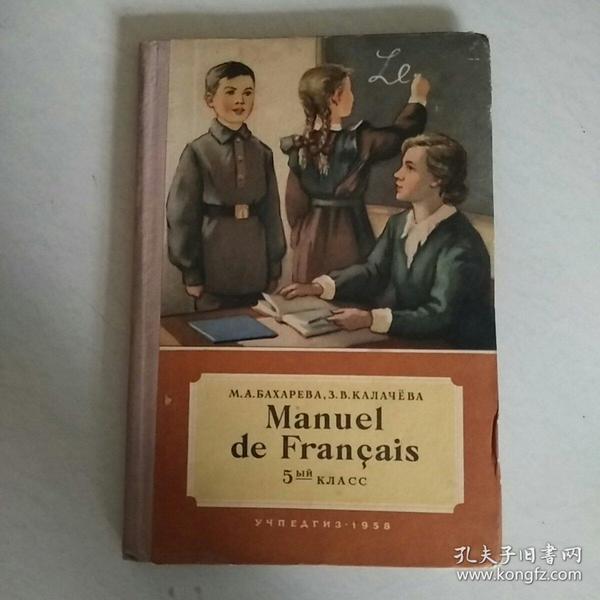 法语教科书五年级用