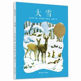 凯迪克金奖绘本:大雪(耕林童书馆)
