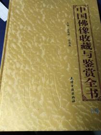 中国佛像收藏与鉴赏全书 上下卷