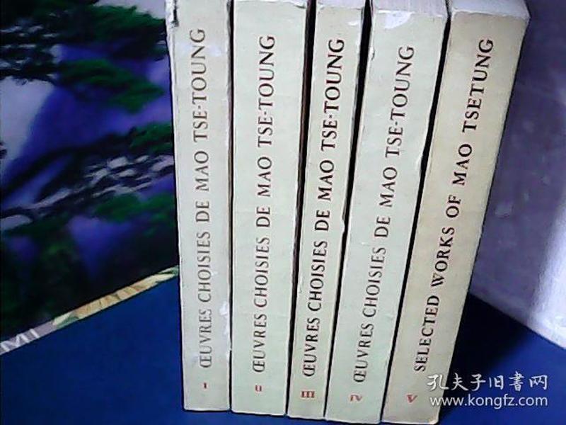 毛泽东选集(全五卷)法文版