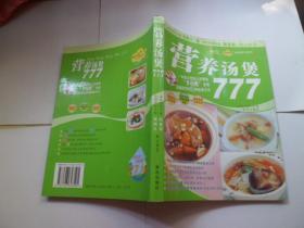 营养汤煲777