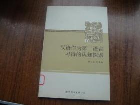 汉语作为第二语言习得的认知探索     馆藏9品未阅书   保正版   2011年一版一印
