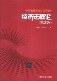 經濟法概論(第2版)/高職高專經管類專業核心課程教材