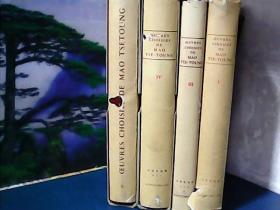 毛泽东选集(第1、3、4、5卷)法文版)