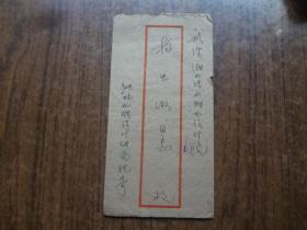 78年实寄封   贴农业学大寨普票   9品