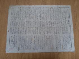 1882年日本刻印《农家必携 七曜时候表》一大张