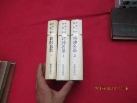 中国人民解放军将帅名录(第1、2、3卷)精装。