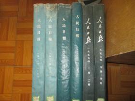 人民日报 (1956年7-9月,10-12月)【2本合售,】精装,原报合订本