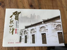 2233:2011年《陈如江 袁进 等送给钱谷融教授的贺卡一张》