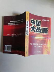中国大战略