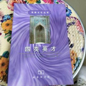 宗教文化丛书 四类英才(32开品好如图)